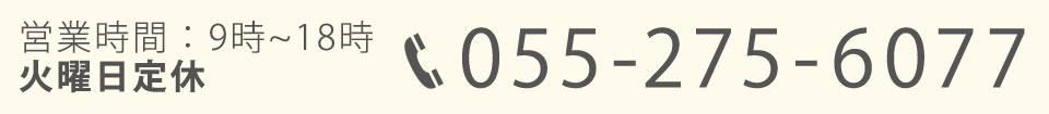 営業時間:平日9時~18時 / 定休日:土、日、祝 TEL:055-275-6077