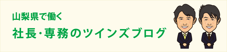 社長・専務のツインズブログ