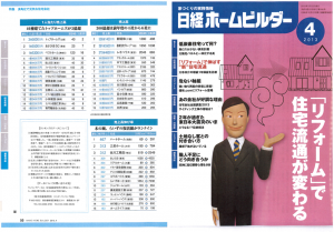 日経ホームビルダー2013年 1人当たり売上高 4年連続日本一