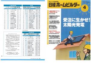 日経ホームビルダー2014年 1人当たり売上高 4年連続日本一