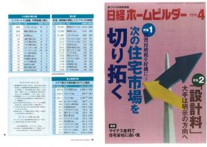 日経ホームビルダー2016年 1人当たり売上高 4年連続日本一
