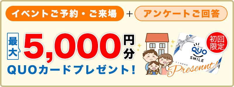 最大5,000円分QUOカードプレゼント