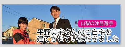 山梨の注目選手・平野美宇さんのご自宅を建てさせていただきました