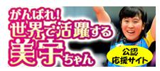 平野美宇選手公認応援サイト