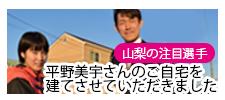 平野美宇さんのご自宅を建てさせていただきました