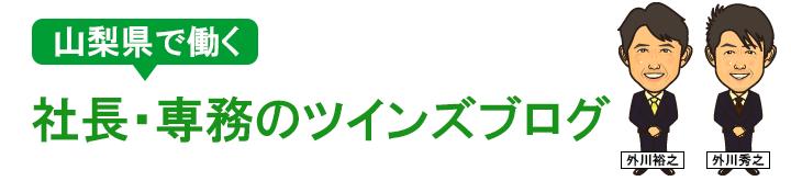 山梨の工務店の社長と専務のツインズブログ