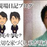 山崎監督の現場日記