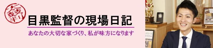 目黒監督の現場日記
