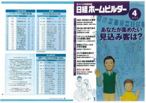 日経ホームビルダー2015年 1人当たり売上高 4年連続日本一