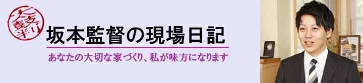 坂本監督の現場日記