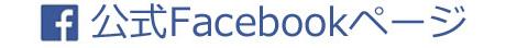 トップホームズ公式Facebookページはこちら