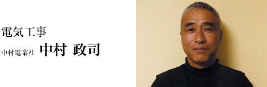 電気工事 中村電業社 中村 政司