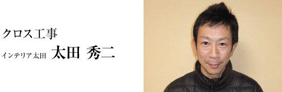 クロス工事 インテリア太田 太田 秀二
