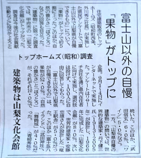山梨日日新聞(2017/9/28)