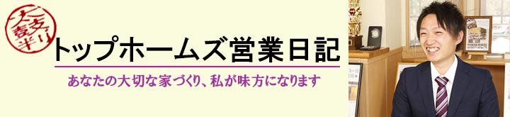 外川多加斗の営業日記
