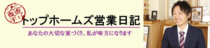 外川監督の現場日記